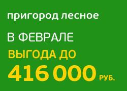 ЖК «Пригород Лесное» Квартиры от 2 млн рублей.